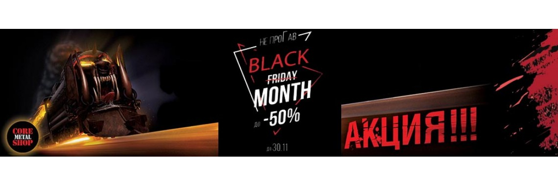 Распродажа Black Friday в Украине