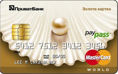 оплата через приват банк
